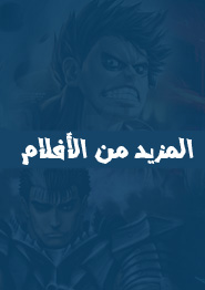 EgyAnime - more movies