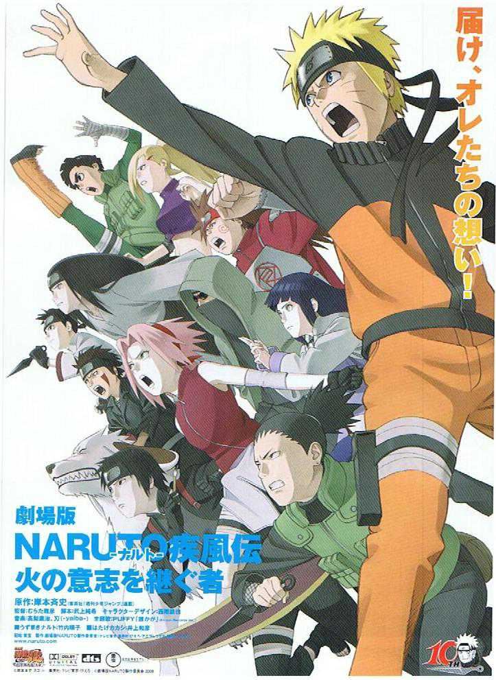 شاهد الان وحمل فيلم الأنمي Naruto Shippuuden movie 3:The Inheritors of the Will of Fire