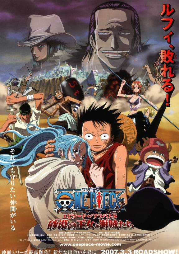 شاهد الان وحمل فيلم الأنمي One Piece Movie 8: Episode of Alabasta - Sabaku no Oujo to Kaizoku-tachi