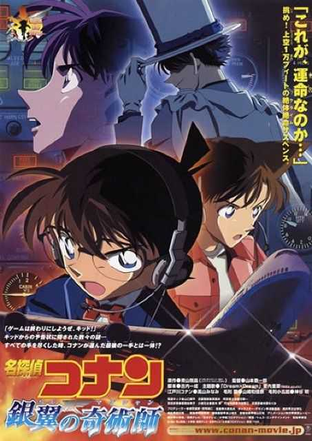 شاهد الان وحمل فيلم الأنمي Detective Conan Movie 08: Time Travel of the Silver Sky