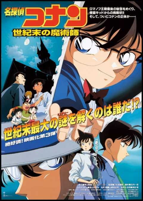 شاهد الان وحمل فيلم الأنمي Detective Conan Movie 03: The Last Wizard of the Century