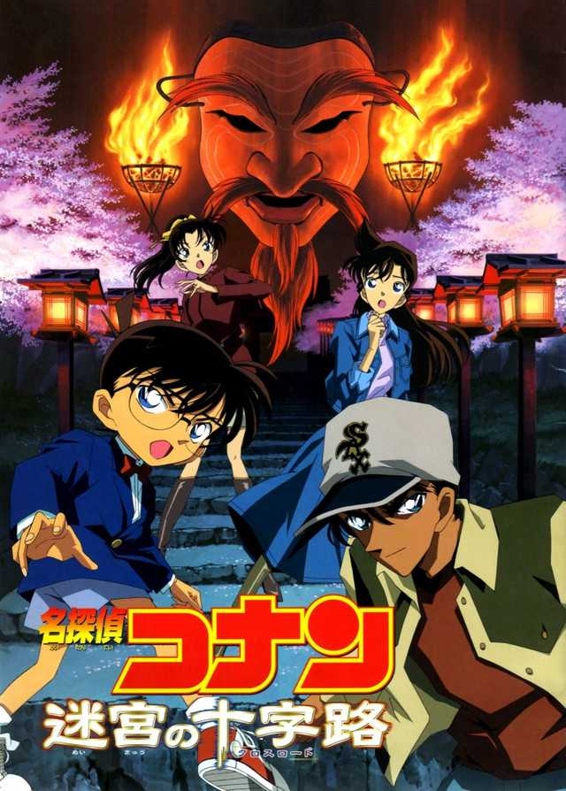 شاهد الان وحمل فيلم الأنمي Detective Conan Movie 07: Crossroad in the Ancient Capital