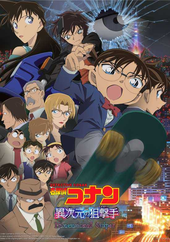 شاهد الان وحمل فيلم الأنمي Detective Conan Movie 18: The Sniper from Another Dimension