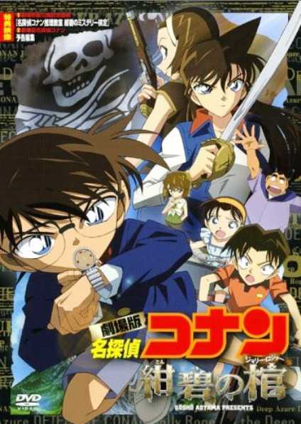 شاهد الان وحمل فيلم الأنمي Detective Conan Movie 11: Jolly Roger in the Deep Azure