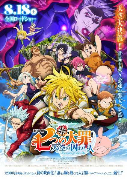 فيلم Nanatsu no Taizai Movie Tenkuu no Torawarebito