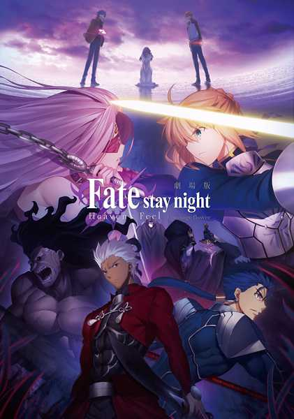 شاهد الان وحمل فيلم الأنمي Fate/stay night Movie: Heaven's Feel - I. Presage Flower